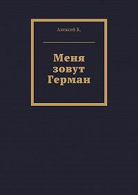 Алексей К. -Меня зовут Герман