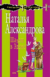 Наталья Александрова - Шалаш в Эдеме
