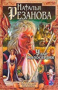 Наталья Резанова -Удар милосердия
