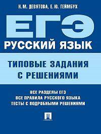 Надежда Девятова -ЕГЭ. Русский язык. Типовые задания с решениями
