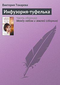 Виктория Токарева -Инфузория-туфелька
