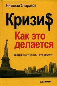 Николай Стариков -Кризи$: Как это делается