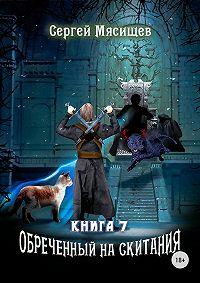 Сергей Мясищев -Обреченный на скитания. Книга 7