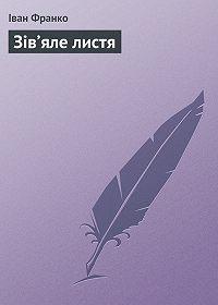 Іван Франко -Зів'яле листя