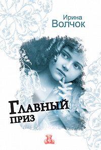 Ирина Волчок -Главный приз