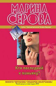 Марина Серова -Кто последний к маньяку?