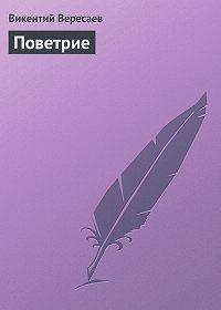 Викентий Вересаев -Поветрие