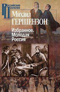 Михаил Гершензон -Избранное. Молодая Россия