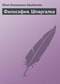 Юлия Валерьевна Щербакова - Философия. Шпаргалка