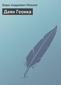 Борис Можаев -Даян Геонка