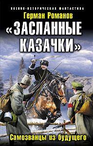 Герман Романов -«Засланные казачки». Самозванцы из будущего