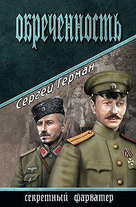 Сергей Герман -Обреченность