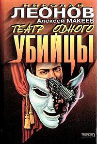 Николай Леонов, Алексей Макеев - Театр одного убийцы
