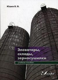 Николай Юдаев -Элеваторы, склады, зерносушилки
