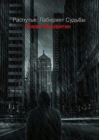 Роман Москвитин -Распутье: лабиринт судьбы. Ошибки невсегда фатальны…