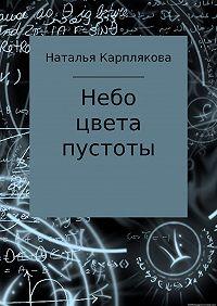 Наталья Сергеевна Карплякова -Небо цвета пустоты