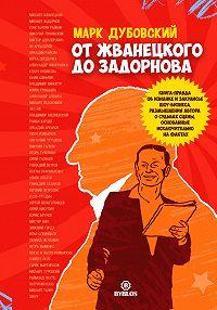 Марк Дубовский -От Жванецкого до Задорнова