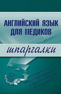 Коллектив Авторов -Английский язык для медиков