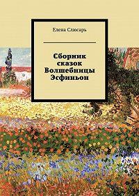 Елена Слюсарь -Сборник сказок Волшебницы Эсфиньон