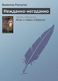 Валентин Распутин -Нежданно-негаданно