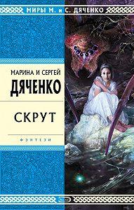 Марина и Сергей Дяченко -Скрут