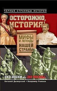 Владимир Рыжков -Осторожно, история! Мифы и легенды нашей страны