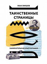 Иван Ефишов - Таинственные страницы. Занимательная криптография