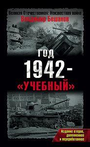 Владимир  Бешанов - Год 1942 – «учебный»