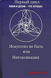 Дмитрий Ткач -Искусство не быть или Интоксикация