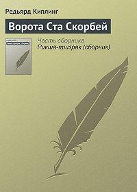 Редьярд Киплинг -Ворота Ста Скорбей