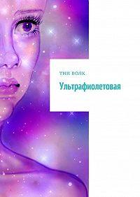 Тин Волк -Ультрафиолетовая
