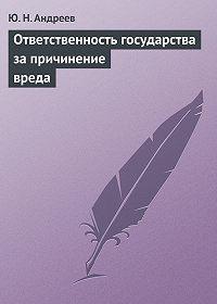 Юрий Андреев - Ответственность государства за причинение вреда