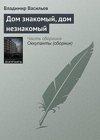 Владимир Васильев - Дом знакомый, дом незнакомый