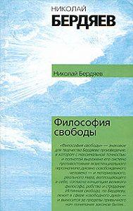 Николай Бердяев -Философия свободы