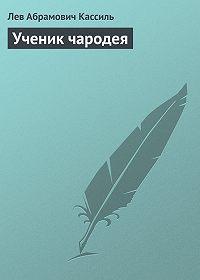 Лев Кассиль -Ученик чародея