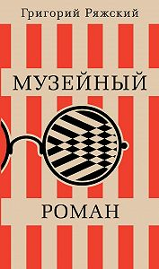 Григорий Ряжский - Музейный роман