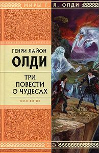 Генри Лайон Олди -Захребетник