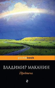 Владимир Семенович Маканин -Предтеча