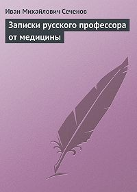 Иван Сеченов - Записки русского профессора от медицины