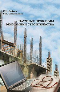 Владимир Сапожников -Научные проблемы экономики строительства