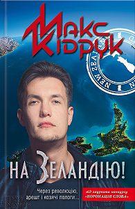 Максим Кидрук -На Зеландію!
