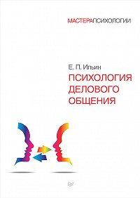 Е. П. Ильин -Психология делового общения