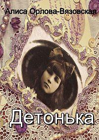 Алиса Орлова-Вязовская -Детонька