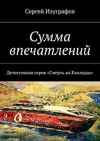Сергей Изуграфов -Сумма впечатлений