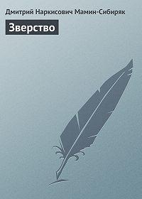 Дмитрий Мамин-Сибиряк -Зверство
