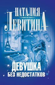 Наталия Левитина -Девушка без недостатков