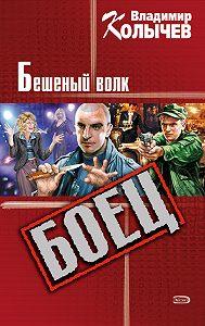Владимир Колычев - Бешеный волк