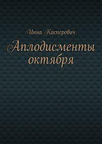 Инна Касперович -Аплодисменты октября