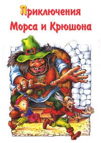 Михаил Александрович Каришнев-Лубоцкий -Приключения Морса и Крюшона