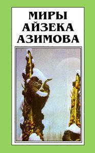 Айзек Азимов -Лакки Старр и океаны Венеры (пер. А.Левкин)